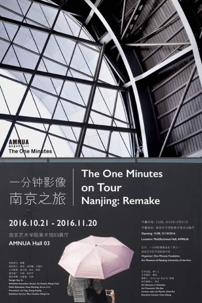 poster The One Minutes on Tour - Nanjing Remake.jpg