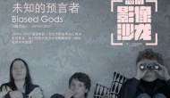 Shanghai – Sinan Video Salon: Biased Gods